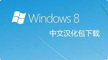 Windows8汉化包(附官方简体语言包