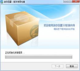 迷你迅雷 V3.1.1.58 中文官方安装版