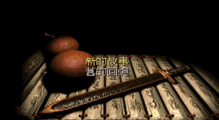 仙剑奇侠传V4.0.10 安卓TV版
