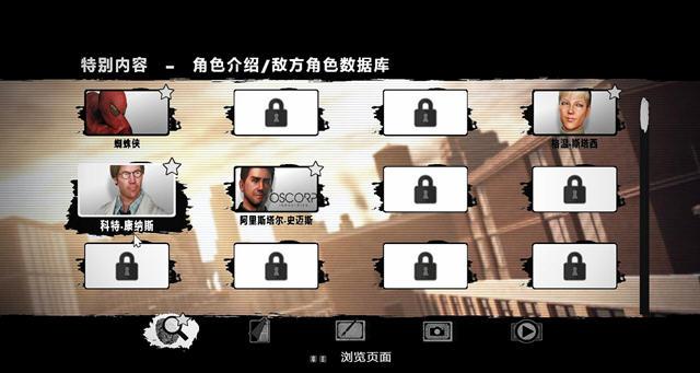 神奇蜘蛛侠3DM汉化补丁V1.0 中文版