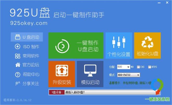 925U盘启动一键制作工具电脑版