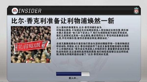 FIFA13汉化补丁V2.0 中文版