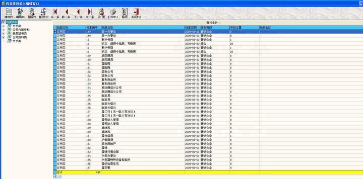 好用档案管理软件V3.27 单机版