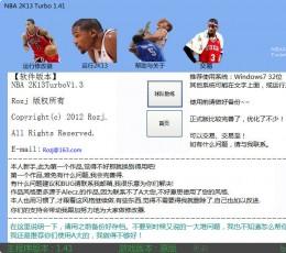 NBA2K13交易修改器 V1.41 中文版