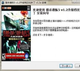 猎杀潜航5汉化补丁 V1.2 中文版