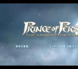 波斯王子5:遗忘之沙汉化补丁 V1.0 中文版