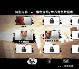 神奇蜘蛛侠3DM汉化补丁 V1.0 中文版