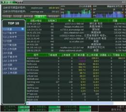 网络流量监测_网络流量监测IP雷达V4.0免费版下载