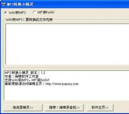 MP3转WAV互转小精灵 V1.2.150420 加速版