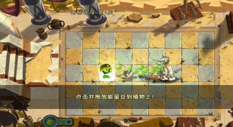 植物大战僵尸2V1.1.0 新年版