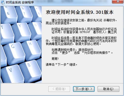 定时开机关机自动操作计算机V9.301 简体版