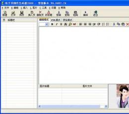 好的电子书制作生成器2013 V7.90B2.22 免费版