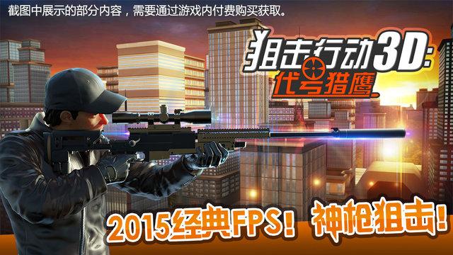 狙击行动3D:代号猎鹰V3.0.0 破解版
