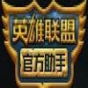 loltgp助手_腾讯lol英雄联盟tgp官方助手下载