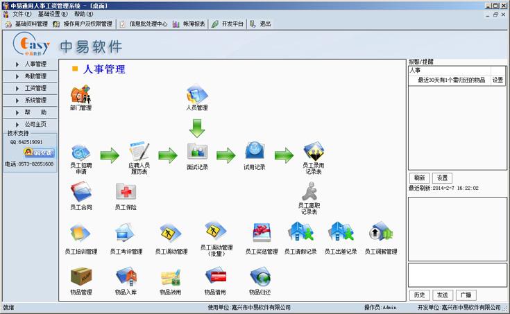 中易人事工资管理系统V1.3.9 免费版