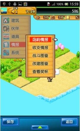 开拓神秘岛V2.2 修改版