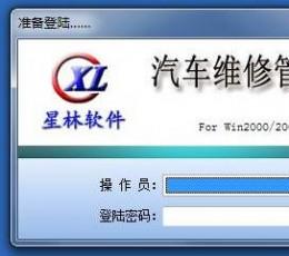 汽车维修管理软件 V1.1.0.2 免费版
