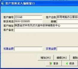 好用客户资料管理软件 V1.33 单机版