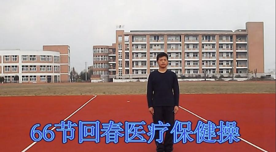66节回春操视频下载_回春医疗保健操视频全套