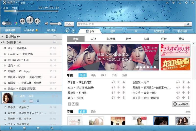 酷狗音乐2012旧版V7.3.10 万博手机客户端版