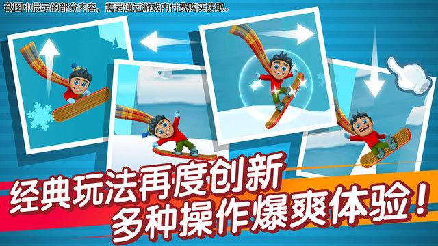 滑雪大冒险2V1.5.1.1186 无限金币版