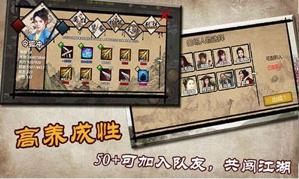 金庸群侠传X破解版(无限金币)V1.0 安卓版