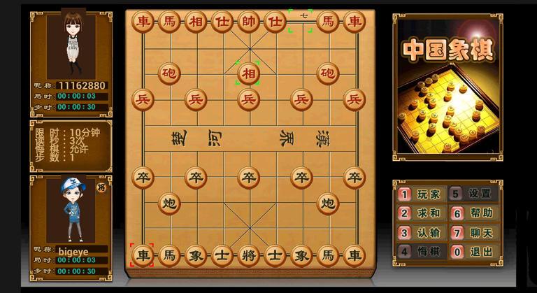 永联中国象棋V1.01 安卓tv版
