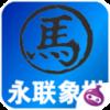 永联中国象棋 V1.01 安卓tv版