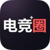 电竞圈 V1.1.3 安卓版