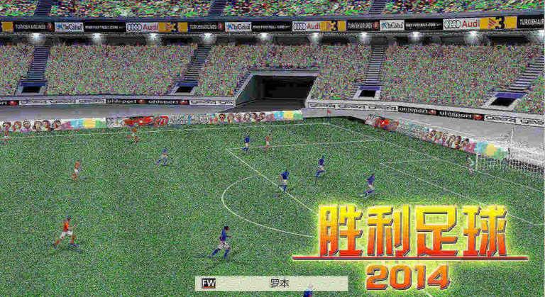胜利足球V1.5.2 安卓tv版