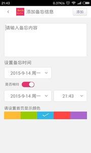 彩虹记事本V1.0.0 安卓版