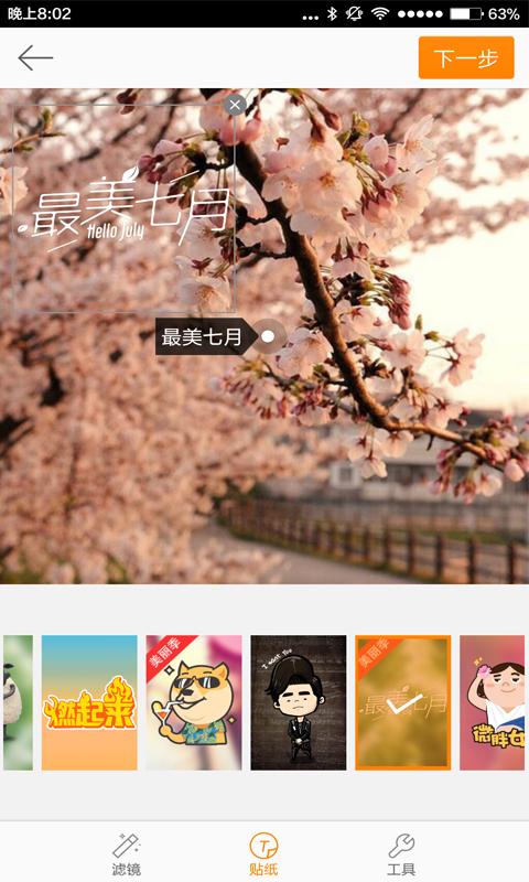 新浪微博HDV5.4.5 安卓版