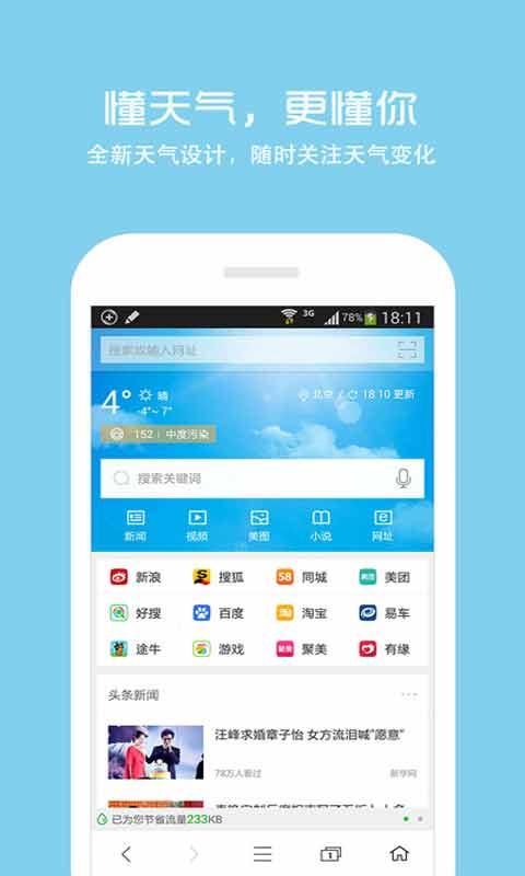 360手机浏览器V6.9.9.61 安卓版