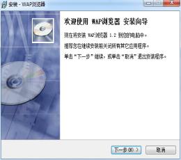 WAP浏览器_WAP浏览器免费版V1.2免费版下载