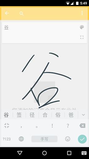 谷歌拼音输入法V4.1.3.102019239 简体中文官方安装版