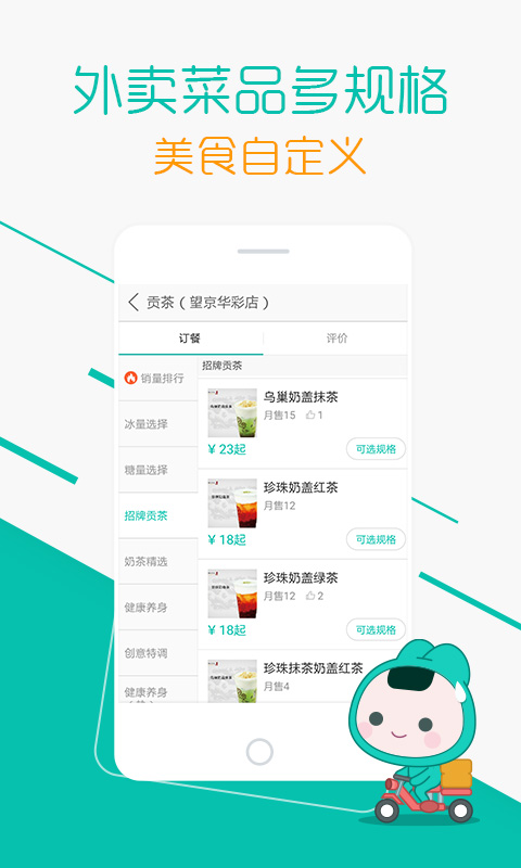 美团团购V7.5.1 安卓版