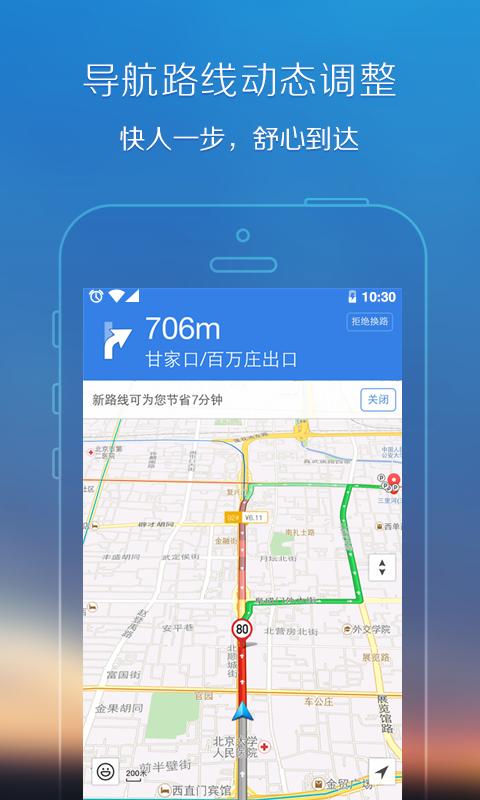腾讯地图V5.3.2 官方版