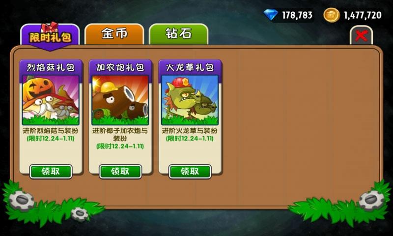 植物大战僵尸2电脑版V1.6.0 PC版