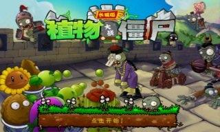 植物大战僵尸长城版V1.0.33 PC版
