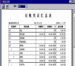 通用财务软件(中小企业) V7.0828 单机版