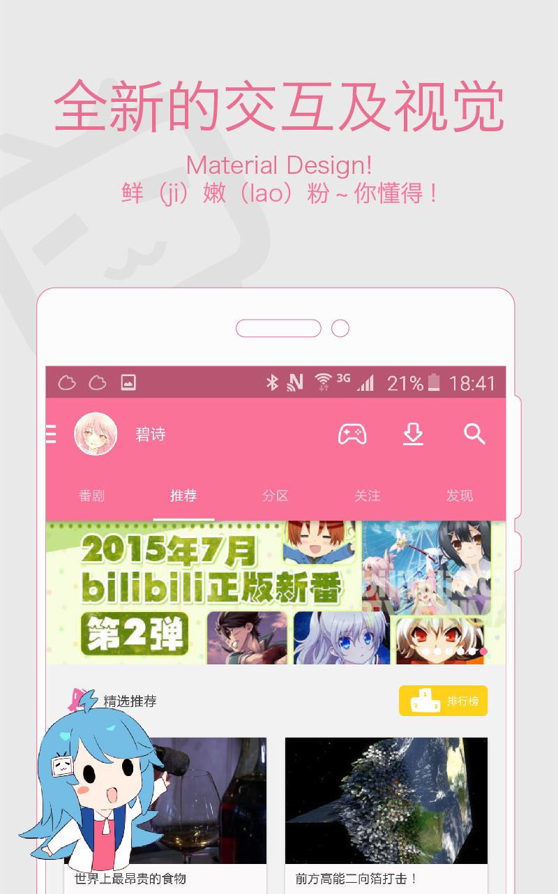 哔哩哔哩动画V4.5.1 PC版