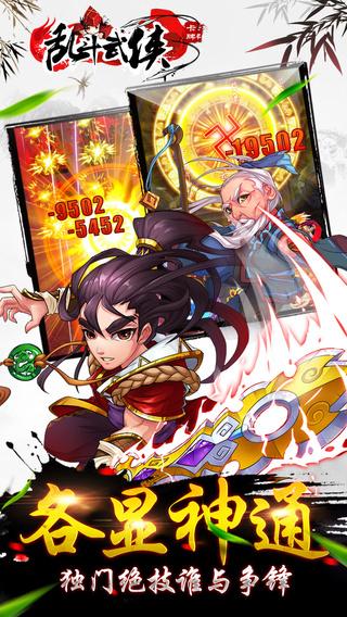 乱斗武侠V1.7.5.5 破解版