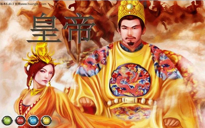 皇帝V7.93 破解版