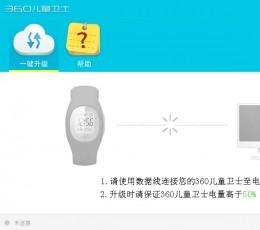 360儿童卫士刷机工具 V1.0.11 官方最新版