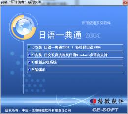 日语一典通2004 V1.00 试用版