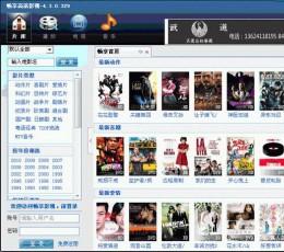 畅享高清影视盒 V4.4.0.1119 免费版