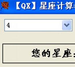 查询星座软件 V1.0 中文版