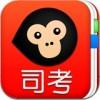 粉笔司考题库iOS版_粉笔司考题库(原猿题库司考)iPhone版下载