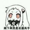 是在下输了QQ表情包