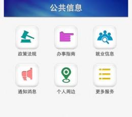 武汉人社安卓版_武汉人社手机APP客户端V1.1.3安卓版下载